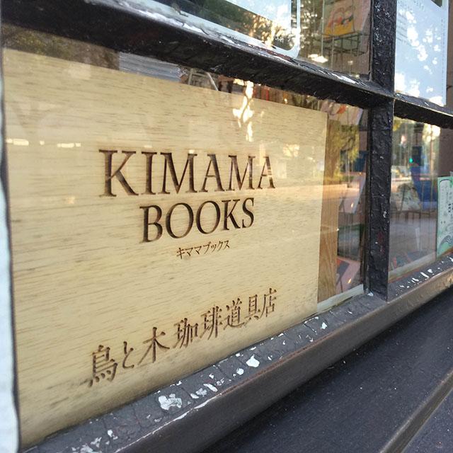 KIMAMA BOOKSに行ってきた