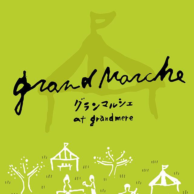 グランマルシェが開催されます