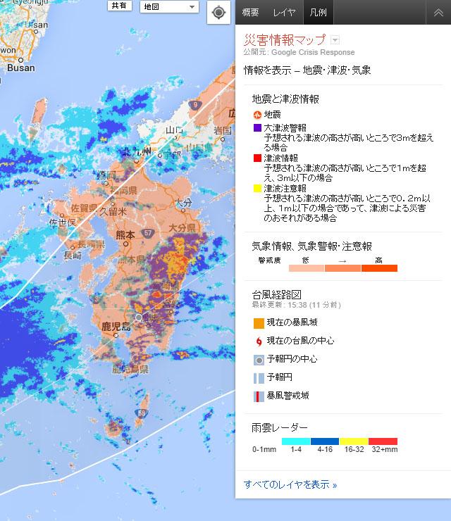 地震・津波・気象