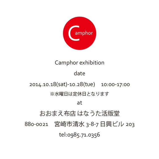 Camphor exhibition 2014.10.18(sat)-10.28(tue)10:00-17:00 おおまえ布店+はなうた活版堂