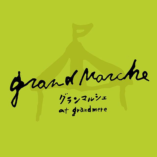 グランマルチェ