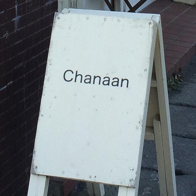 鹿児島県姶良市 Chanaan カナン