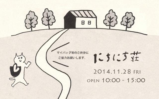 にちにち荘 vol.2