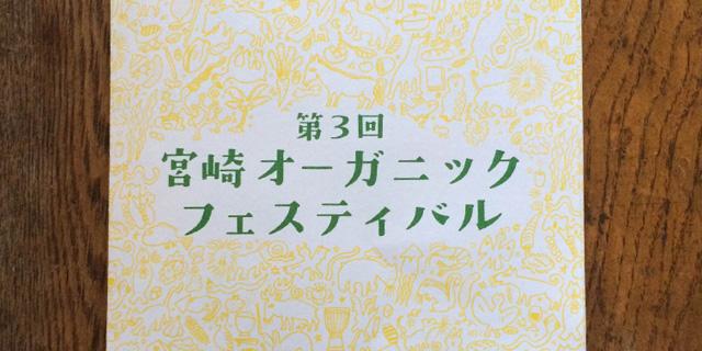 宮崎オーガニックフェスティバル