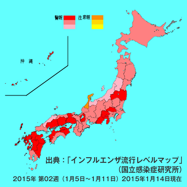 インフルエンザ流行レベルマップ