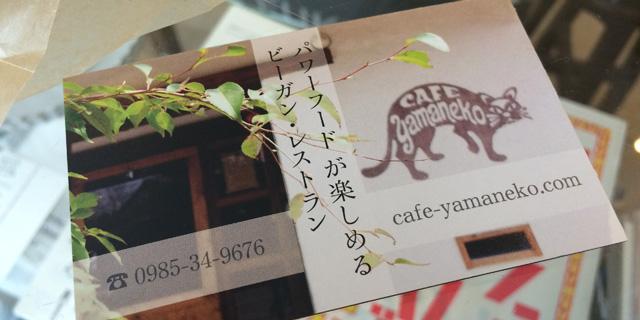 カフェ山猫