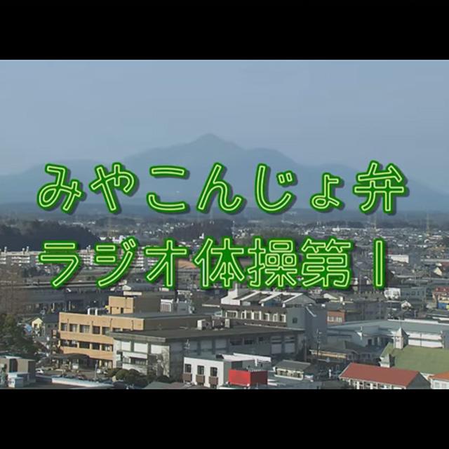 みやこんじょ弁 ラジオ体操第1