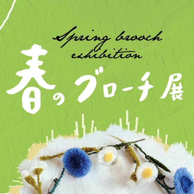 春のブローチ展