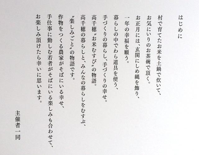 高千穂お米むすびの物語