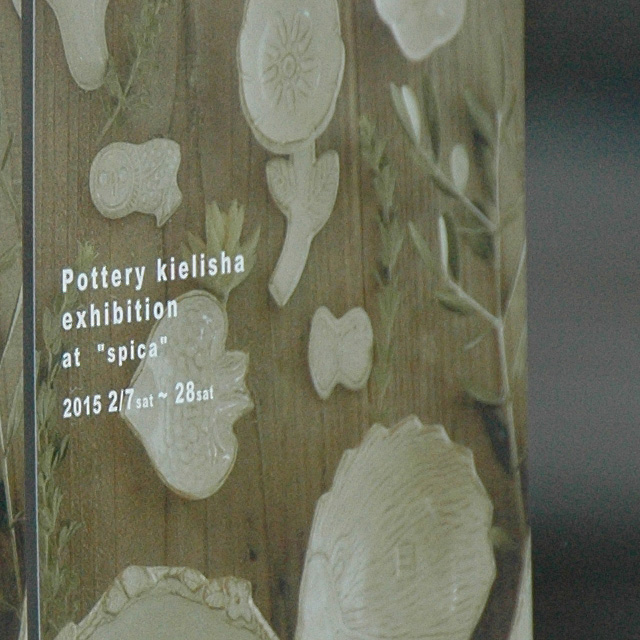 Pottery Kielisha exhibition キエリ舎 大分