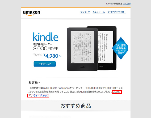 Kindle 日替わりセール