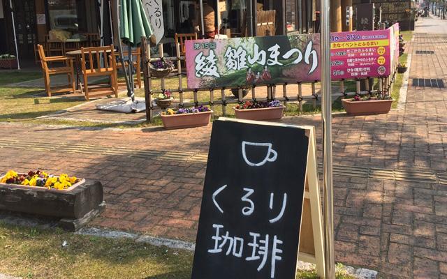 くるりカフェ