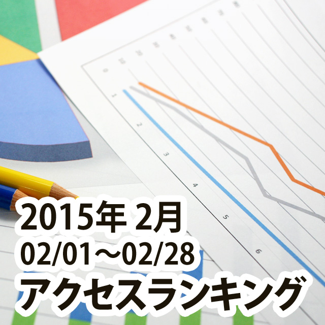 2015年2月の記事ランキング