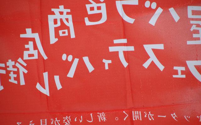 バライロフェスティバルかのや2015-01