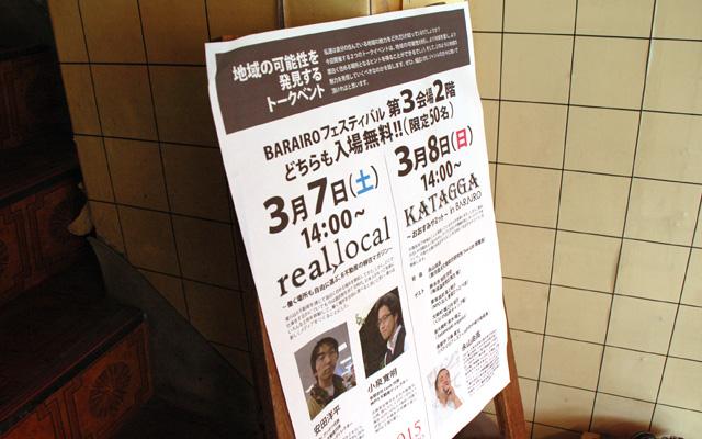 バライロフェスティバルかのや2015-04