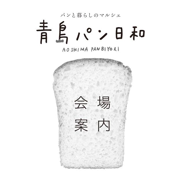 青島パン日和