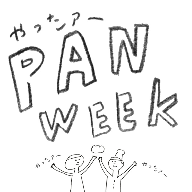 パンウィーク(PAN WEEK)