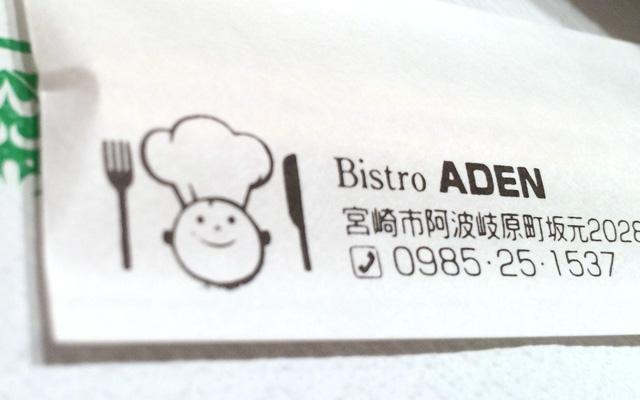 ビストロ アデン(Bistro ADEN)