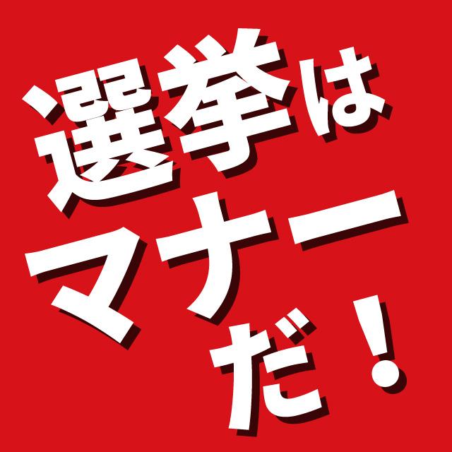 総務省×鷹の爪団「選挙はマナーだ!」篇