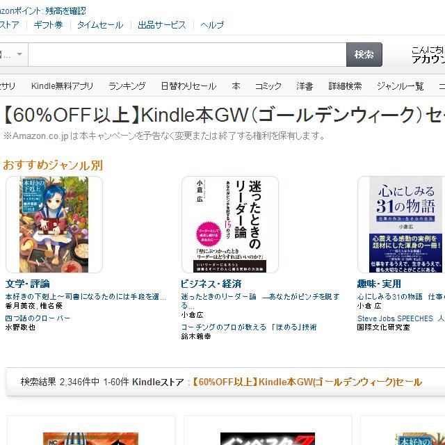 「Kindle本GWセール」&「KADOKAWA春の大キャンペーン」