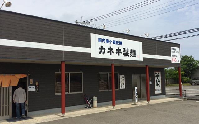 カネキ製麺