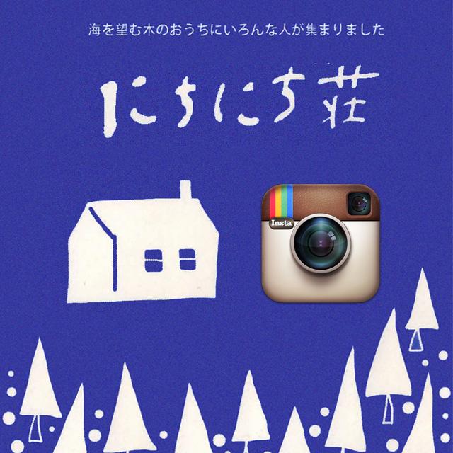 にちにち荘 vol.3