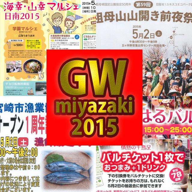 GW宮崎2015