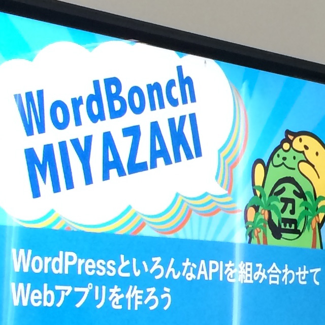 Word Bonch 宮崎 vol.9