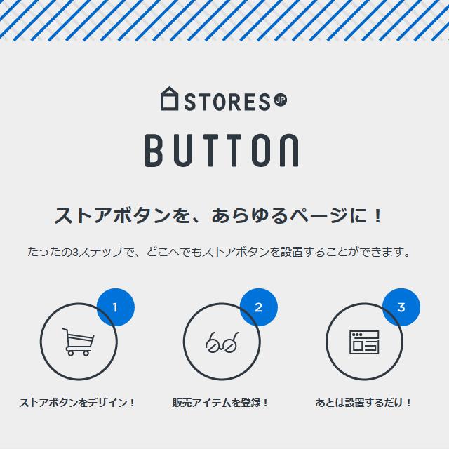 STORESボタン ブログ設置