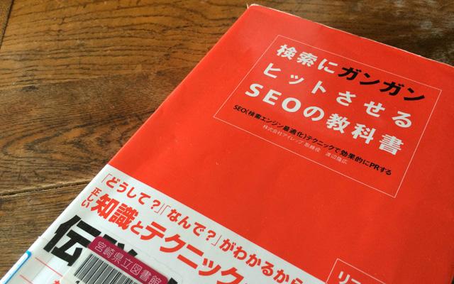 検索にガンガンヒットさせる SEOの教科書