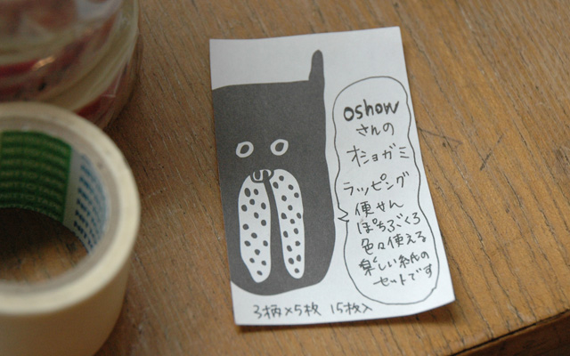 oshow 2015 Exhibition「プールサイド」