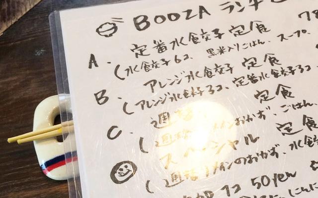 水餃子と野菜とごはん BOOZA