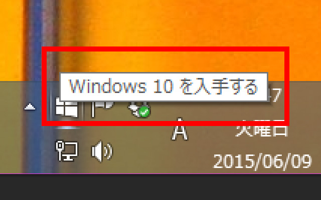 Windows10 入手ボタン登場