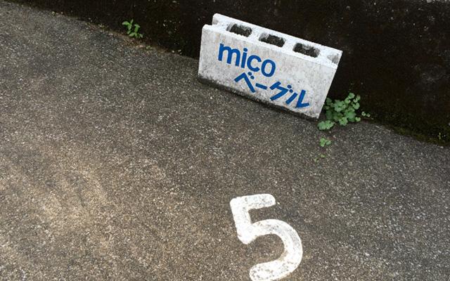 micoベーグル