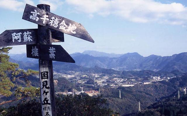 宮崎市以外のプレミアム商品券(高千穂町)