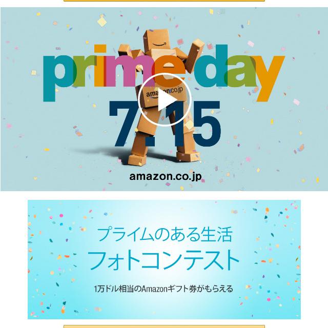 Amazon最大のプライム会員限定セール primeday