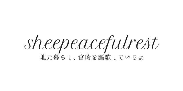sheepeacefulrest 地元暮らし、宮崎を謳歌しているよ
