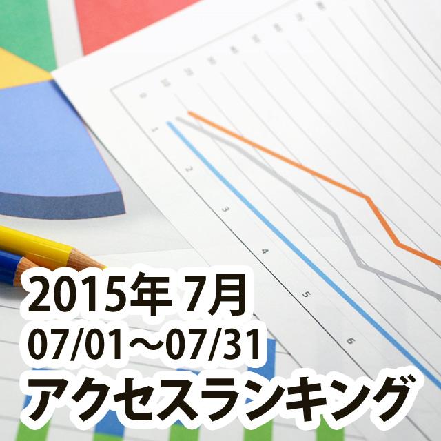 2015年7月の記事ランキング