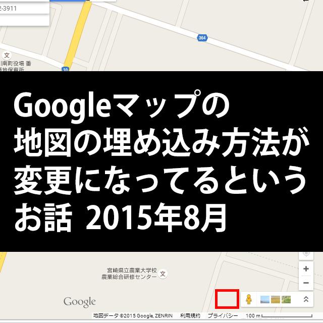 Googleマップの地図の埋め込み方法が変更