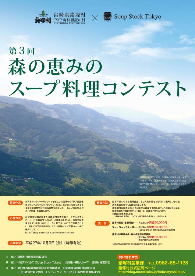 諸塚村 森の恵みのスープ料理コンテスト