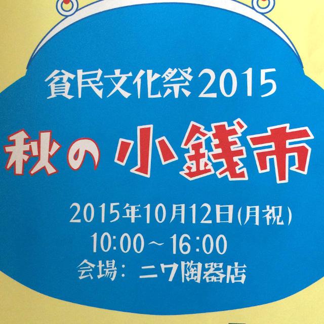 貧民文化祭かごしま2015「秋の小銭市」