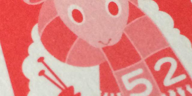 2016年年賀状「申」の絵柄